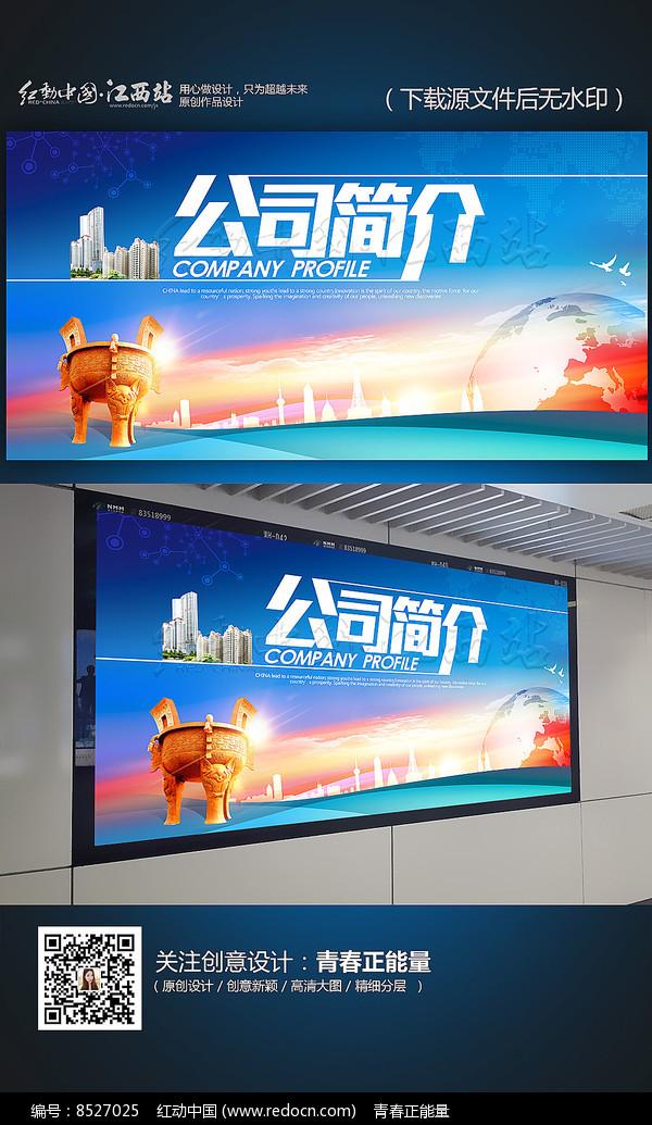 大气蓝色公司简介背景展板设计图片