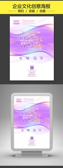 动感紫色飘带优雅海报
