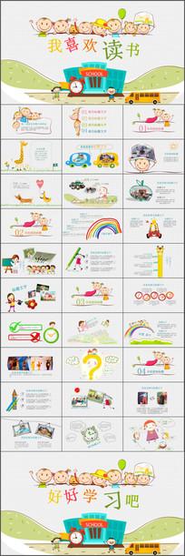 儿童小学生教育教学PPT模板