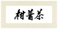 柑普茶书法 PSD