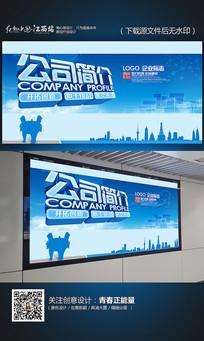 高端蓝色科技公司简介展板设计