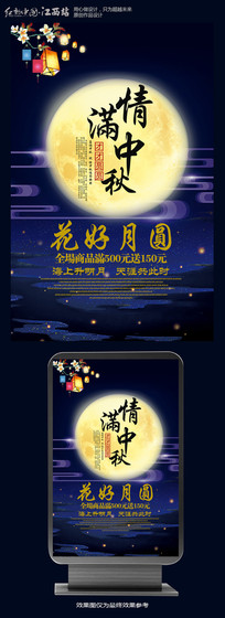花好月圆合家团圆中秋节海报