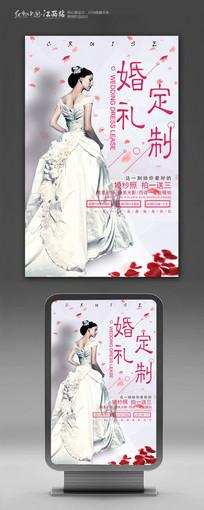 婚礼定制婚纱摄影海报