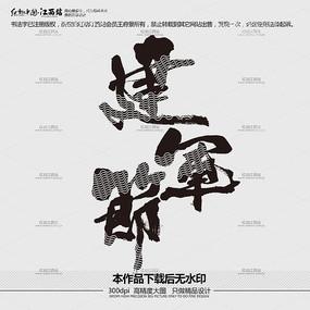 建军节书法字体设计下载