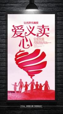 简约爱心义卖海报设计