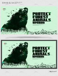 简约创意保护野生动物海报