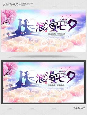温馨浪漫七夕创意海报设计 PSD