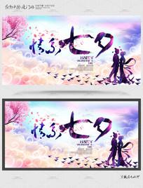 简约创意情系七夕宣传海报设计