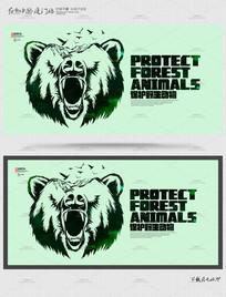 简约国际创意保护野生动物海报