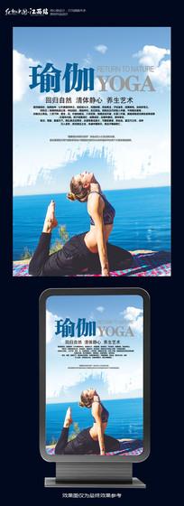简约瑜伽海报设计