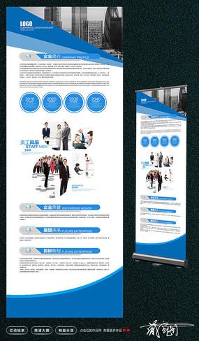 简约蓝色线条企业X展架背景