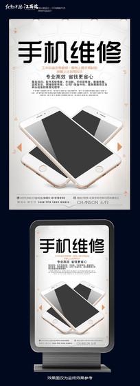 简约手机维修海报设计