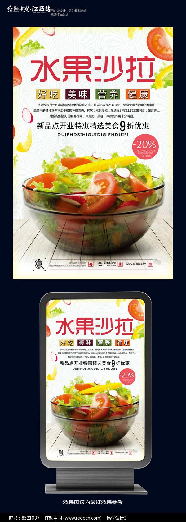 简约水果沙拉海报设计图片