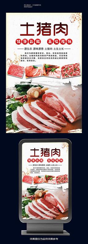 a猪肉土猪肉海报设计生菜沙拉鸡肉图片