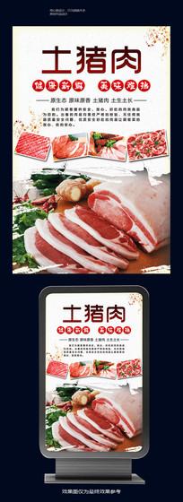 简约土猪肉海报设计