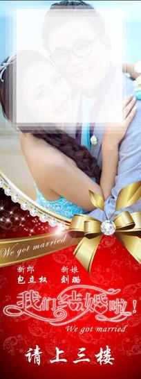 结婚展架设计