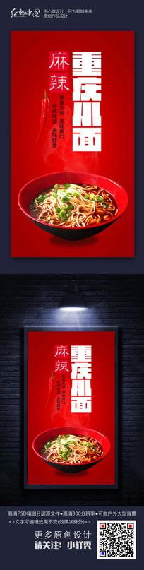 精品最新重庆小面宣传海报设计