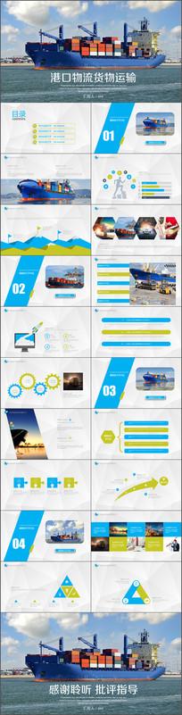 集装箱港口码头运输物流PPT