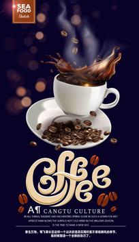 时光咖啡促销海报