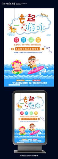卡通一起去游泳促销海报