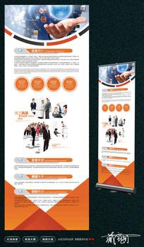 科技企业X展架背景设计