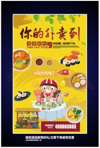 快餐外卖海报设计