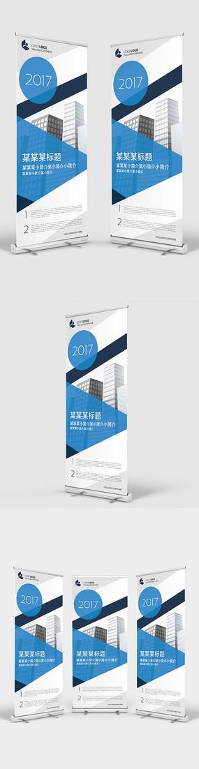 蓝色大气科技企业宣传易拉宝