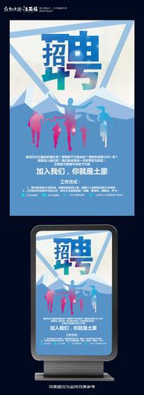 蓝色企业招聘海报