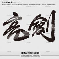 亮剑书法字体设计下载