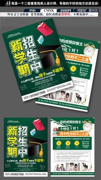 绿色招生宣传单