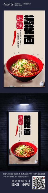 麻辣葱花面美食餐饮海报