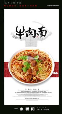 牛肉面宣传海报设计PSD