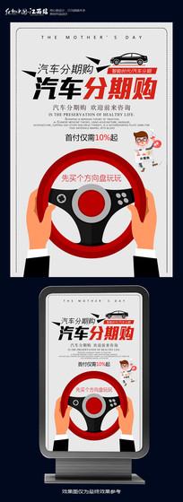 汽车分期购创意设计海报