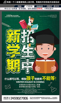 绿色招生海报