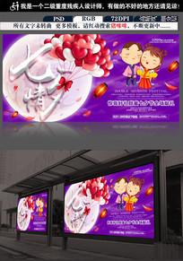 七夕情人节促销宣传海报设计