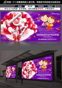 七夕情人节宣传促销海报设计