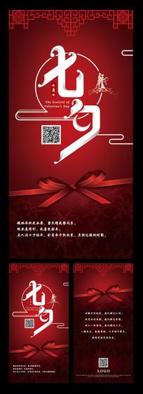 七夕中式红色贺卡模板