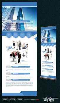 企业发展历程X展架背景