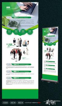 企业能源公司易拉宝背景设计