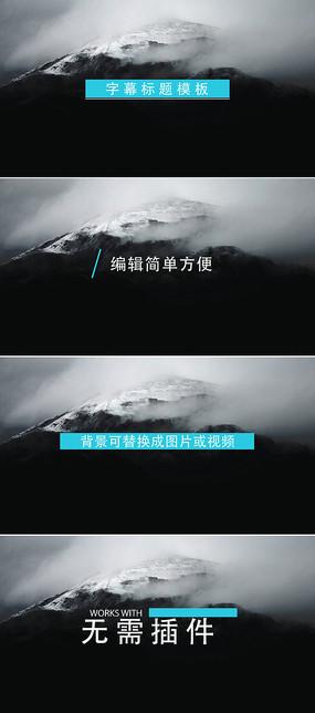 人名条标题字幕动画模板