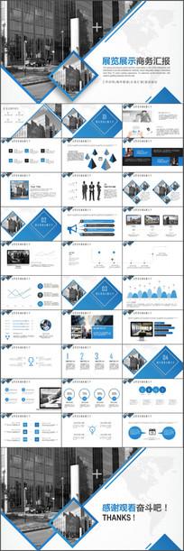商务风展览展示报告PPT模板