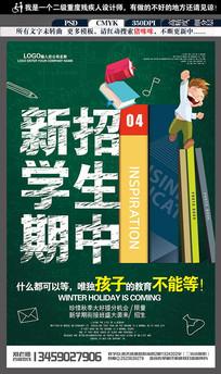 少儿辅导班招生海报设计