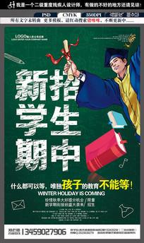 时尚简约秋季班招生海报设计