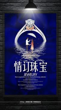 时尚唯美珠宝宣传海报