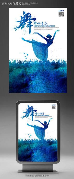 水墨舞蹈宣传海报设计