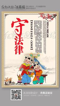 水墨中国梦之守法律展板设计