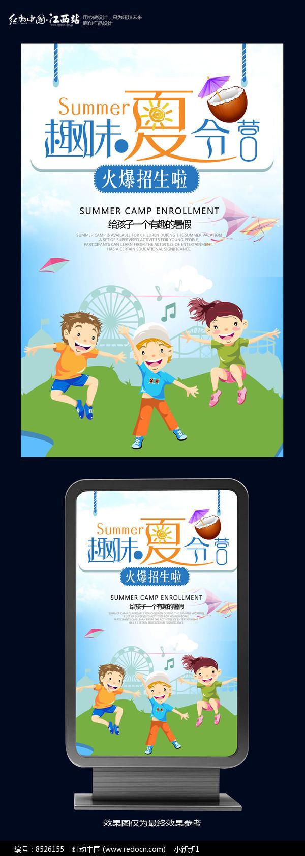 暑期儿童夏令营海报图片