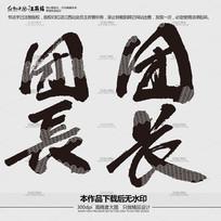 团长书法字体设计下载