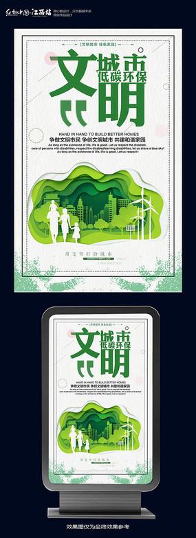 文明城市低碳环保海报设计