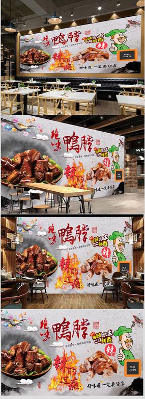 武汉绝味鸭脖背景墙装饰画